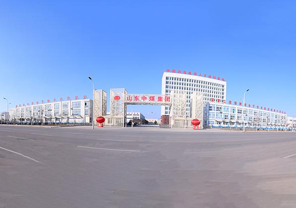 山东中煤工矿物资集团有限公司