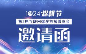 1024煤机节第二届互联网煤炭机械博览会邀请函