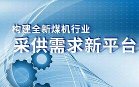 1024煤机节:构建全新煤机行业采供需求新平台